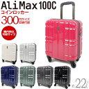 送料無料 キャリーケース ssサイズ スーツケース トラベルバッグ 22L アジア ラゲージ A.L.I スーツケース alimax100c コインロッカーにも...