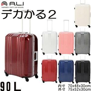 送料無料 キャリーケース スーツケース 90L A.L.I アジア・ランゲージ デカかる2 MM-5688 旅行 キャリー 国内 海外 サイズ大きい 軽い クラス最軽量