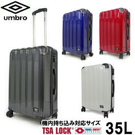 送料無料 UMBRO ハードキャリー 070800 機内持込み対応 スーツケース トラベルケース 35L