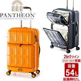 スーツケース キャリーケース A.L.I アジア ラゲージ PANTHEON パンテオン PTS-6006 54L+8L オレンジ 拡張 フロントオープン ファスナータイプ 鞄 旅行 出張 多機能 ビジネス 国内旅行 送料無料