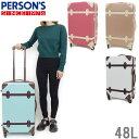 キャリーケース かわいい PERSON'S パーソンズ 14910 48L スーツケース トランクケース エンボスABS パステルカラー T…