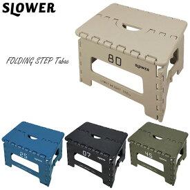 SLOWER/スローワー 踏み台 折りたたみ おしゃれ 椅子 FOLDING STEP Tabac 全4色 フォールディングステップ タバック ステップ スツール チェア 子供 ステップ台 コンパクト アウトドア キャンプ用品 シンプル 一人暮らし 新生活