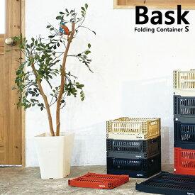 SLOWER FOLDING CONTAINER Bask(S) フォールディングコンテナー バスク 全4色 折り畳みコンテナー カゴ ストッカー 高強度 積み重ね スタッキング 収納 整理 コンテナ 折りたたみ コンパクト 高強度