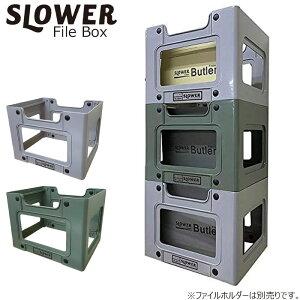 ファイルボックス A4 おしゃれ SLOWER スロウワー FILE BOX Butler バトラー メンズ レディース オリーブ グレー 書類 収納 スタッキング 積み重ね 整理 SLW216 SLW217 収納ボックス ファイル ボックス