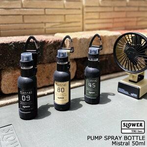 スプレーボトル アルコール対応 50ml 詰め換え用 携帯 持ち運び SLOWER スロウワー PUMP SPRAY BOTTLE Mistral ブラック/サンド/オリーブ ミストラル 詰め替え容器 スプレー容器 携帯用スプレー 霧吹き
