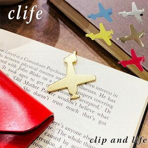 メール便 クリップ おしゃれ マネークリップ クリフ Clife clip and life fly high 飛行機型クリップ ポケット メンズ レディース 真鍮 全5色 SK-1435 日本製 プレゼント ギフト
