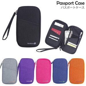 パスポートケース かわいい マルチケース 全6色 pc11 海外旅行 貴重品入れ ケース パスポート 航空券 トラベル 便利グッズ トラベルグッズ パスポートカバー 旅行 携帯 カードケース 財布 父