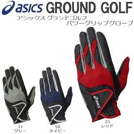 グラウンド ゴルフ 用品 グラウンドゴルフ アシックス ASICS GGG630 パワーグリップ グローブ 左右一組 アウトドア 郵 メール便 対応