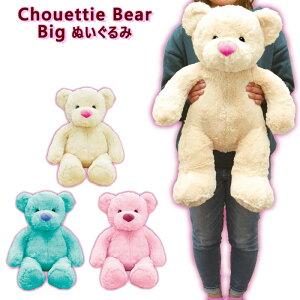送料無料 テディベア ぬいぐるみ くま ふわふわ BIGサイズ 大きい Choettie Bear BIG レディース キッズ クッキー ミント チェリー シュエッティベア かわいい アニマル 動物 学生 中学生 女の子 子