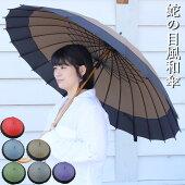 新色!!24本骨傘蛇の目風和傘新色【かさ・カサ・パラソル・傘・レインコート】