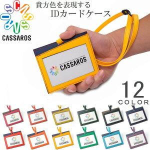 idカードホルダー おしゃれ IDカードケース ネックストラップ キャサロス CASSAROS 社員証 身分証明書 日本製 メンズ レディス ギフト【 メール便 送料無料 】