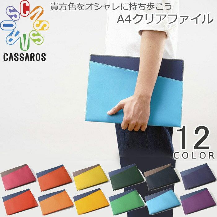 クリアファイル a4 クリアファイルケース キャリングホルダー 書類ケース CASSAROS キャサロス 日本製 メンズ レディス ギフト 郵 メール便 送料無料