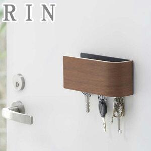 鍵 収納 キーフック マグネット リン RIN キー フック 壁掛け 鍵置き 玄関 鍵掛け 鍵かけ ドアフック 玄関収納 おしゃれ 木製 山崎実業