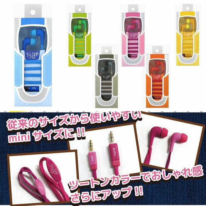 イヤホン スマートフォン 靴ひもイヤフォン AHP115 ALPEX iphone ipad スマホ スマートフォン に ヘッドフォン オーディオ アクセサリー