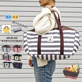 レジカゴバッグ 保冷 レジカゴ エコバッグ tote de cool ボーダー レジかご用バッグ ショッピングバッグ レジカゴバッグ