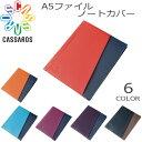 郵 メール便 送料無料 A5 ファイル ノートカバー おしゃれ CASSAROS キャサロス 日本製 メンズ レディース ギフト