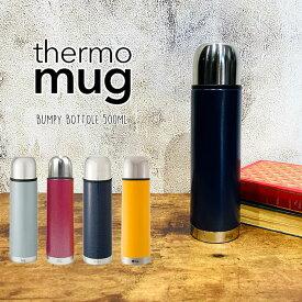 サーモマグ タンブラー thermo mug ステンレスボトル バンピーボトル Bumpy Bottle 500ml BP14-50 水筒 マグ アウトドア ピクニック 保温 保冷 ステンレス