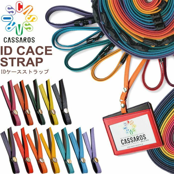 キャサロス idカードケース ネックストラップ CASSAROS IDケース用ストラップ メンズ レディース 全12色 CAIDS IDカード用 ギフト 郵メール便 対応