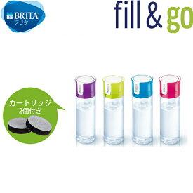 ブリタ/BRITA フィル&ゴー ウォーターボトル 600ml 水筒 浄水器 浄水機能付き携帯ボトル マイクロディスク 2個入りパック 全4色 浄水ポット 携帯型浄水ボトル 携帯用 持ち運び