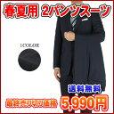 2パンツ ウォッシャブル スリム スーツ メンズ オシャレ 大きいサイズ ネイビー ストライプ ビジネススーツ スリムス…