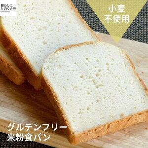 天然酵母使用 グルテンフリーパン 食パン(13枚切り)<米粉パン 米粉100% アレルギー対応 ヴィーガン  ビーガン 小麦 卵 乳製品 不使用 コンタミ防止 ダイエット 低GI もちもち食感 グルテン