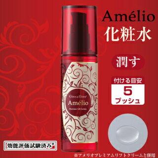 【定期便】アメリオプレミアムリフトローション