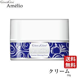 Give&Give 《薬用》 美白化粧品 Amelio アメリオプレミアムホワイト【クリーム】プレミアムホワイトクリーム30g メラニンの生成を抑えて、日焼けによるシミ・そばかすを防ぎ、明るく白く、輝くような肌へ!【医薬部外品】