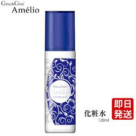 Give&Give 《薬用》 美白化粧品 Amelio アメリオプレミアムホワイト【化粧水】プレミアムホワイトローション120ml メラニンの生成を抑えて、日焼けによるシミ・そばかすを防ぎ、明るく白く、輝くような肌へ!【医薬部外品】