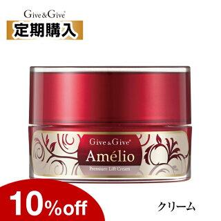 【定期便】アメリオプレミアムリフトクリーム