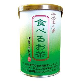 微粉末食べるお茶