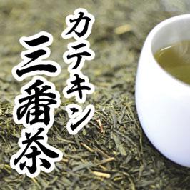 抹茶入りカテキン三番茶