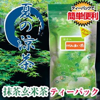 カンタン便利な【ティーパック】タイプ夏の冷茶用《抹茶入り玄米茶》手焼きの特上玄米と上質のお抹茶をふんだんに使った冷茶にオススメのティーパックです。