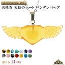 【メール便送料無料】天然石 ペンダントトップ 選べる14種類の天使の羽をつけた可愛いハート【ネックレス メンズ レデ…