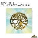 【メール便送料無料】エナジーカード ツリーオブライフ 六芒星 調和【神聖 幾何 学 カード エネルギー 占い セット 効…