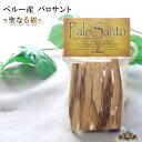 【メール便送料無料】パロサント スティックタイプ ペルー産 約50g 長さ100mm前後 浄化用 聖なる樹【Holy wood 小木 …