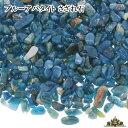 【新着商品】★メール便送料無料!!★さざれ石 天然石 ブラジル産 ブルーアパタイト A 15g 極小-小粒【パワーストーン …