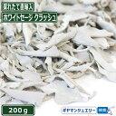 【送料無料】【無農薬 採れたて直輸入!】ホワイトセージ クラッシュ 200g【枝なし】【ホワイト セージ 浄化用 スマッ…