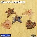 ★メール便送料無料★スター 星(約4×4.5cm)ハート(約3.8×3.8cm)オルゴナイト【パワーストーン 天然石 オルゴナイト …