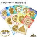 【新着商品】【送料無料】エナジーカード 全11枚セット 説明書付一枚でのご購入より515円お得です【神聖 幾何学 カー…
