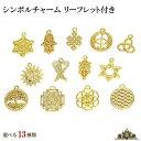 【メール便送料無料】シンボルチャーム Holy Charm 神聖幾何学模様のパーツ 全13種類【お守り 厄除け チャーム パーツ…