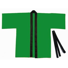 カラー不織布ハッピ 子供用 S (緑) 法被 運動会 体育 大会 イベント 発表会