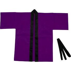カラー不織布ハッピ 子供用 S (紫) 法被 運動会 体育 大会 イベント 発表会