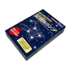 星座トランプ カード 送料無料 頭がよくなるカード