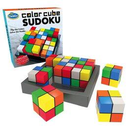 カラー・キューブ・スドク(Color Cube Sudoku) シンクファン (ThinkFun) 正規品 脳トレ ギフト プレゼント 頭がよくなるボードゲーム 送料無料