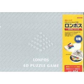 ロンポス404(ロンポス4D)頭がよくなるパズルゲーム 送料無料