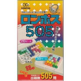 ロンポス505 頭がよくなるパズルゲーム 送料無料