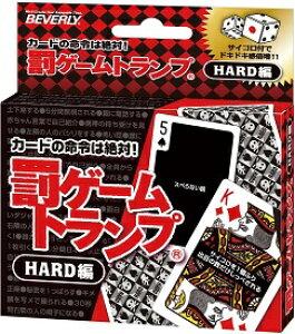 罰ゲームトランプ HARD編ダイス付 送料無料 頭がよくなるカード