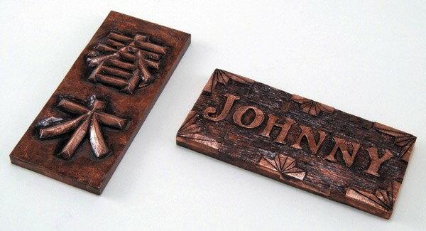 銅メタルレリーフ表札(白彫板)