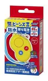 防犯ブザービーンズII(防水・単4電池) 防犯グッズ 携帯 アラーム ランドセル 大音量 送料無料