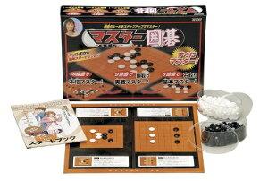 囲碁のルールをすぐにマスター マスター囲碁 送料無料 頭がよくなるボードゲーム